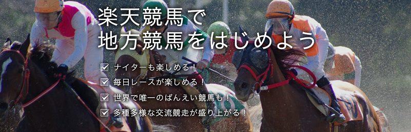 楽天 競馬 キャンペーン